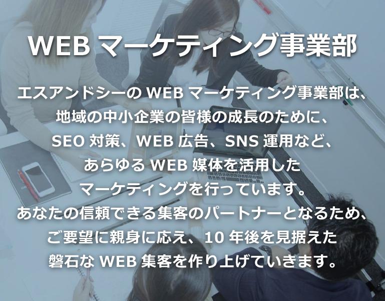 WEBマーケティング事業部