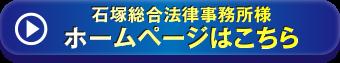 石塚総合法律事務所様ホームページはこちら