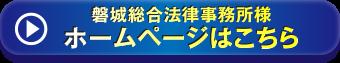 磐城総合法律事務所様ホームページはこちら
