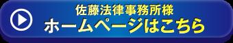 佐藤法律事務所様ホームページはこちら