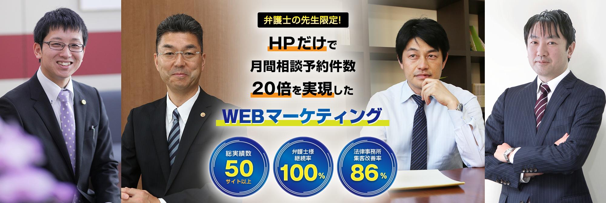 弁護士の先生限定!HPだけで月間相談予約件数20倍を実現したWEBマーケティング