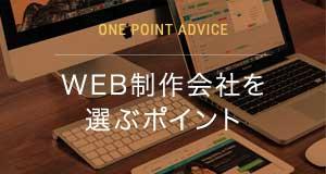 WEB制作会社を選ぶポイント