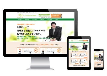 みよた社会保険労務士事務所 ホームページ制作実績