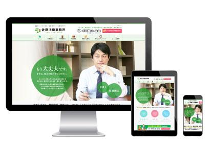 佐藤法律事務所 ホームページ制作実績