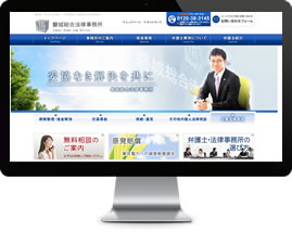 磐城総合法律事務所