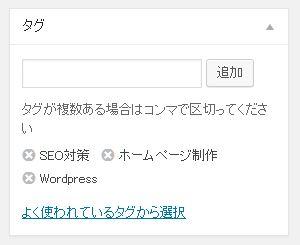 Wordpressのタグの設定はSEO対策に有効?