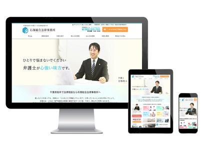 石塚総合法律事務所