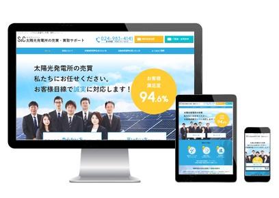 太陽光発電所売買・買取サポート福島