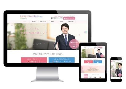 佐藤法律事務所 不倫・トラブル専門サイト