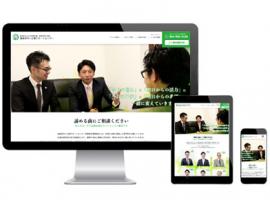 福島県中小企業サポートセンター