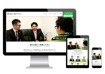 福島県中小企業サポートセンター有限責任事業組合